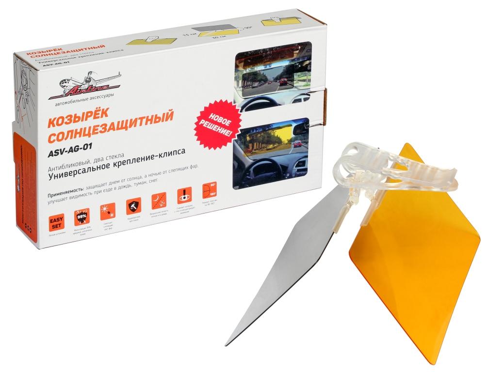 Козырек солнцезащитный(доставка 2-3 часа)