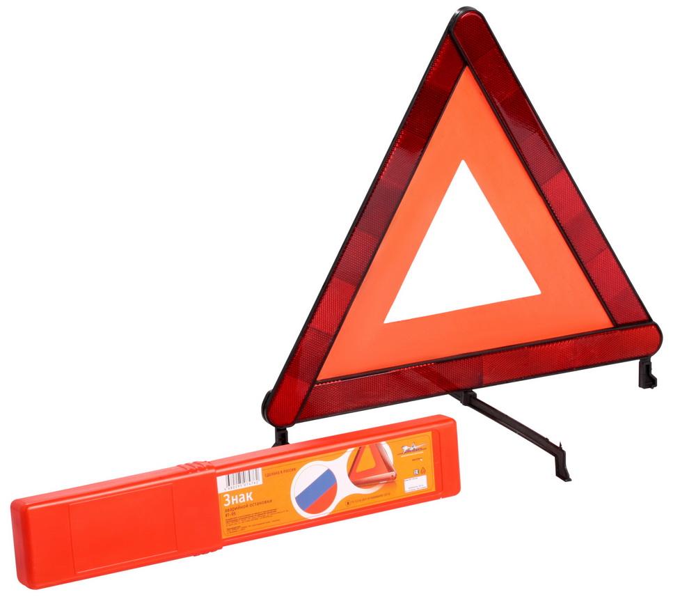 (доставка 2-3 часа)Знак аварийной остановки (ГОСТ)  модель В (AT-05)